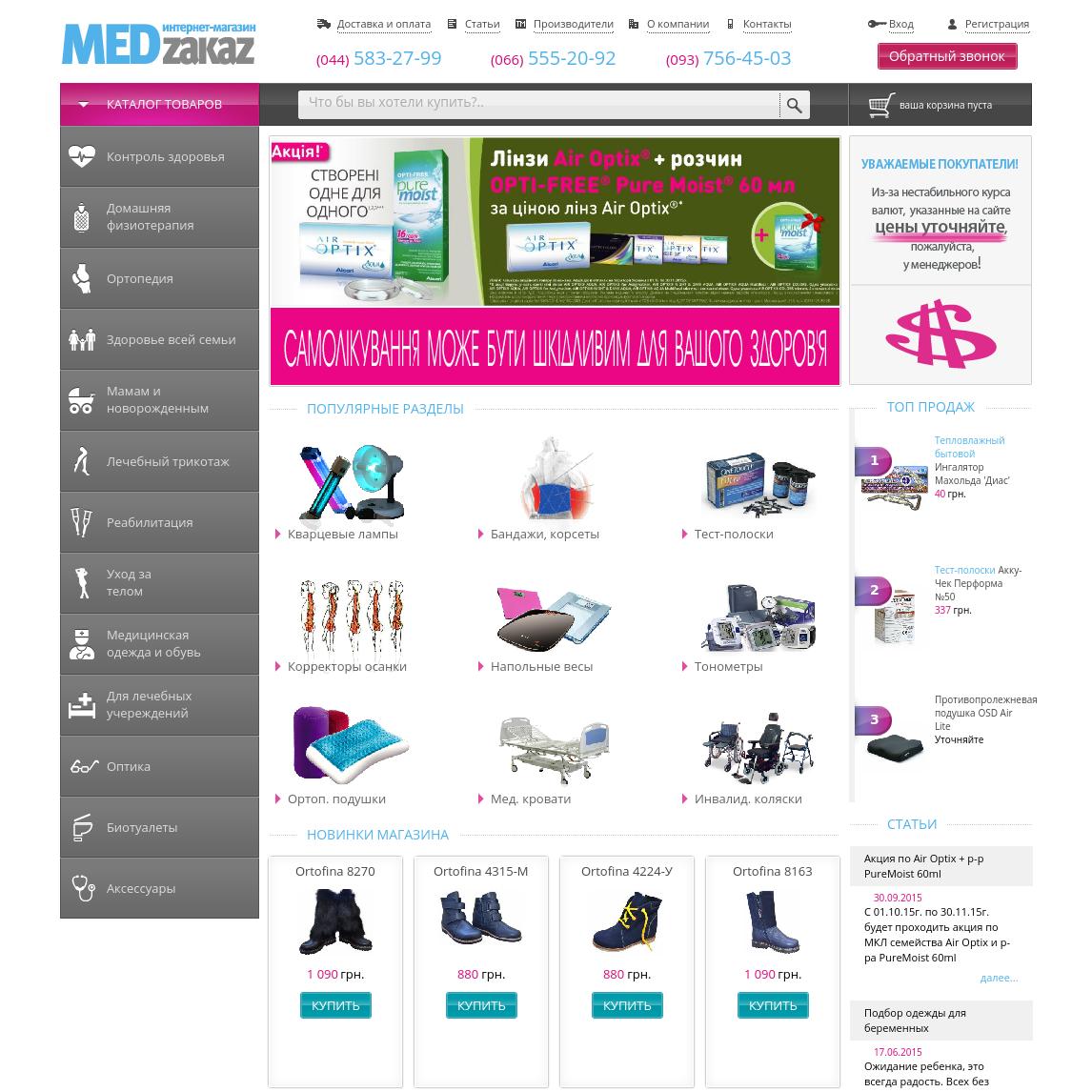 Интернет магазин медтехники «Medzakaz»