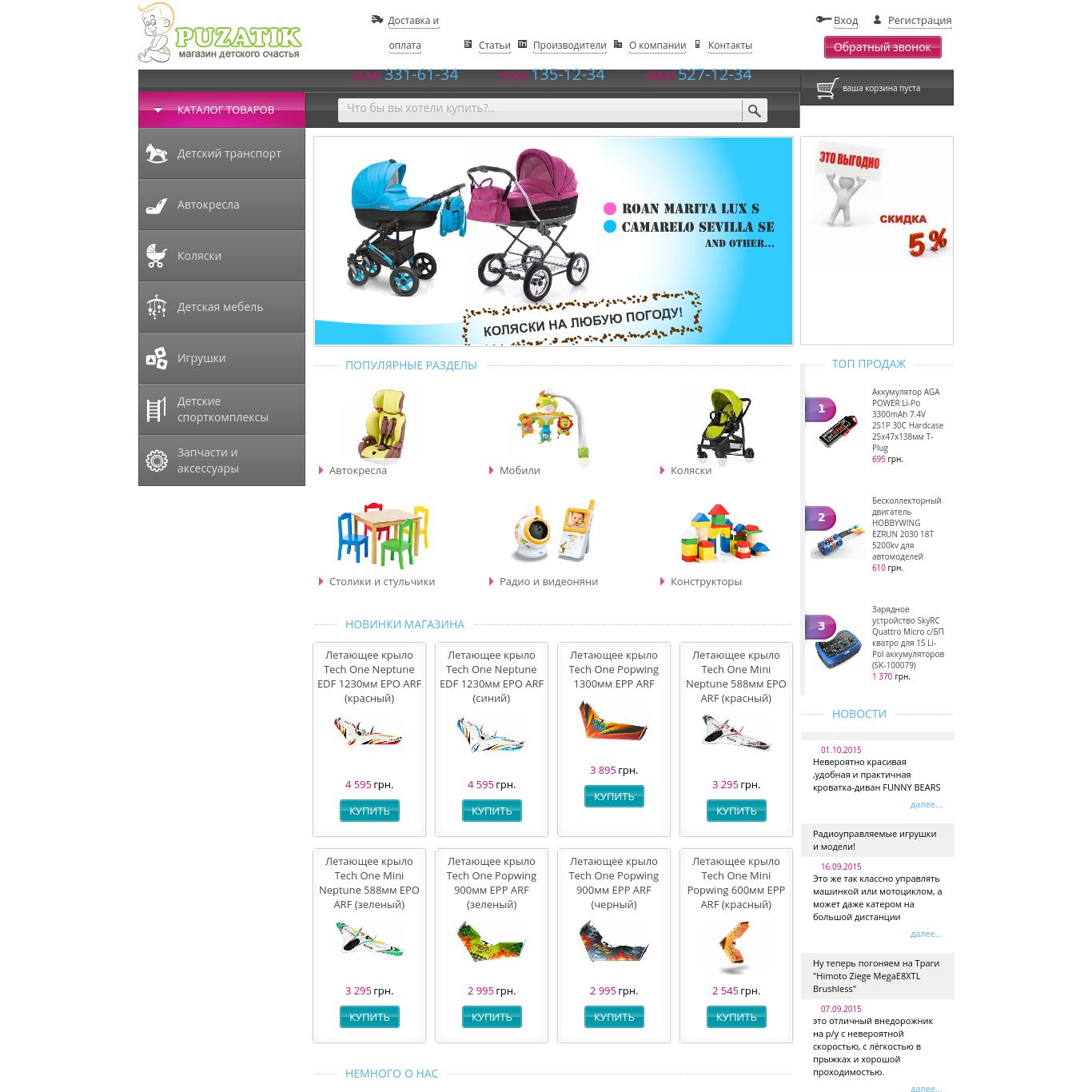 Интернет-магазин детских товаров «Пузатик»