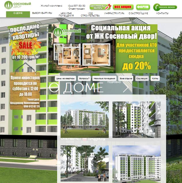 Сайт жилого комплекса «Сосновый двор»