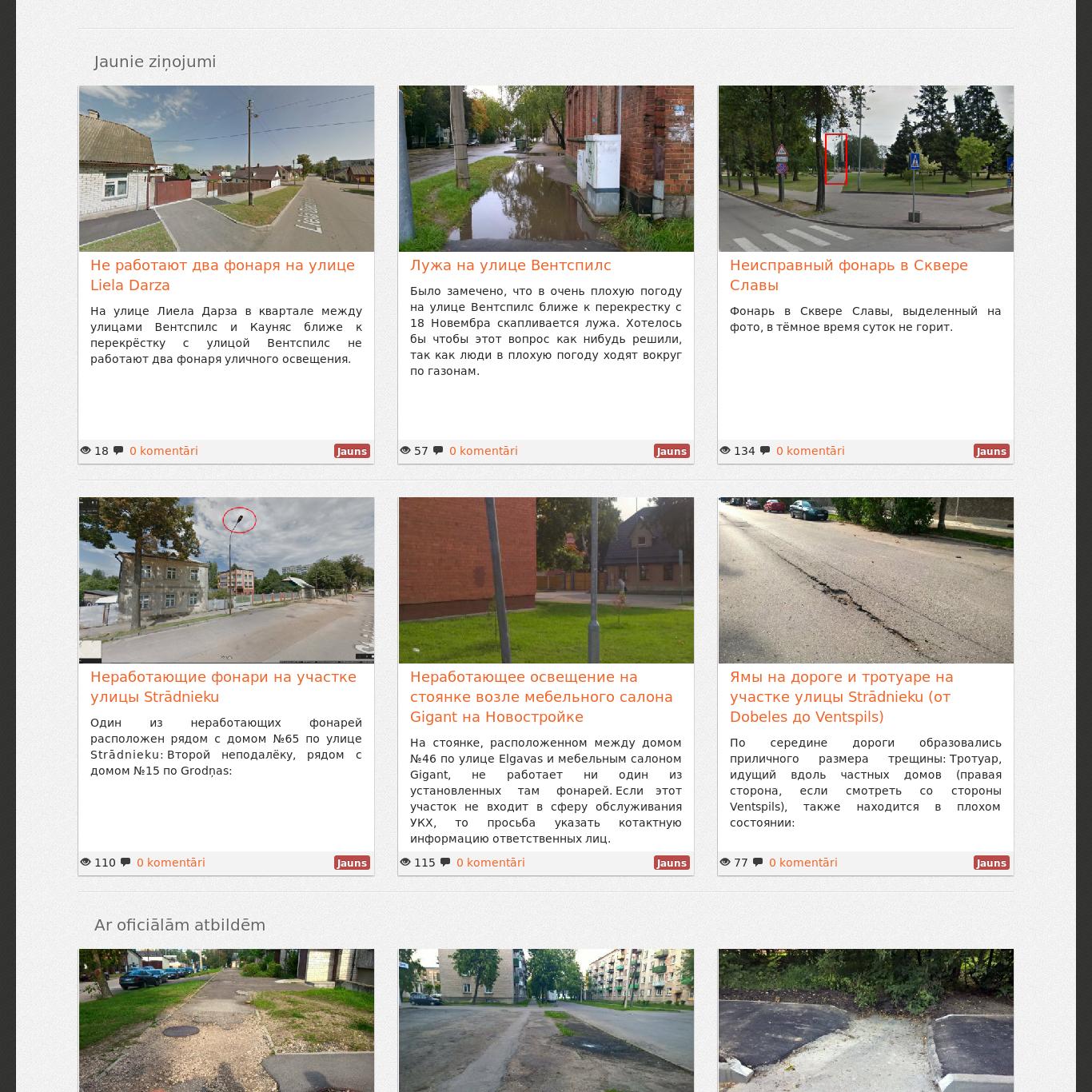 Социальный проект «Tautas info»
